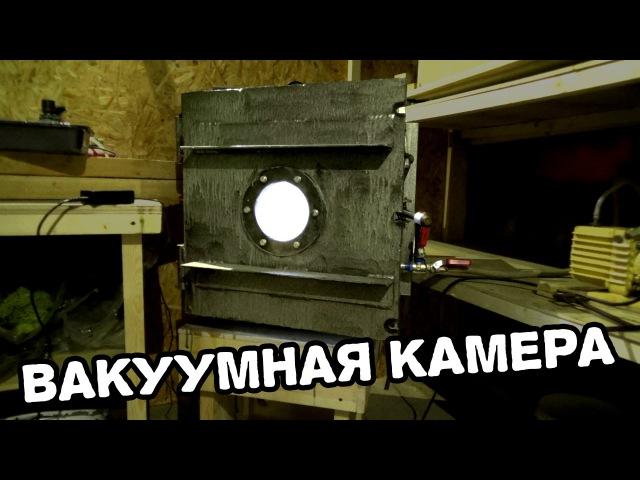 Как сделать вакуумную камеру Отсасываем у зефирок