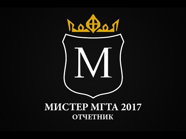 Мистер МГТА 2017