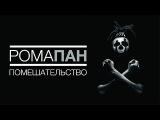 Рома Пан - Помешательство (Премьера клипа 2016)