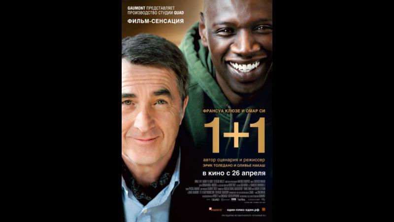 1 1 — смотреть онлайн — КиноПоиск » Freewka.com - Смотреть онлайн в хорощем качестве