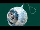 Handmade Christmas tree ball Новогодний елочный шар своими руками