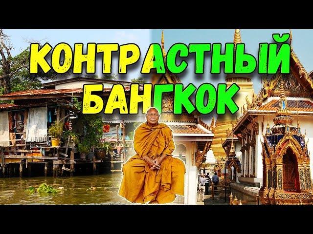 Это настоящий Бангкок. Трущобы и роскошь. Как разводят на деньги в Таиланде