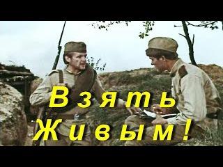 СИЛЬНЫЙ ВОЕННЫЙ ФИЛЬМ ВЗЯТЬ ЖИВЫМ ! Фильм о Второй Мировой войне 1941-45 !