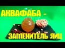 АКВАФАБА идеальный ЗАМЕНИТЕЛЬ ЯИЦ 1 яйцо заменяет 3 ложки аквафабы