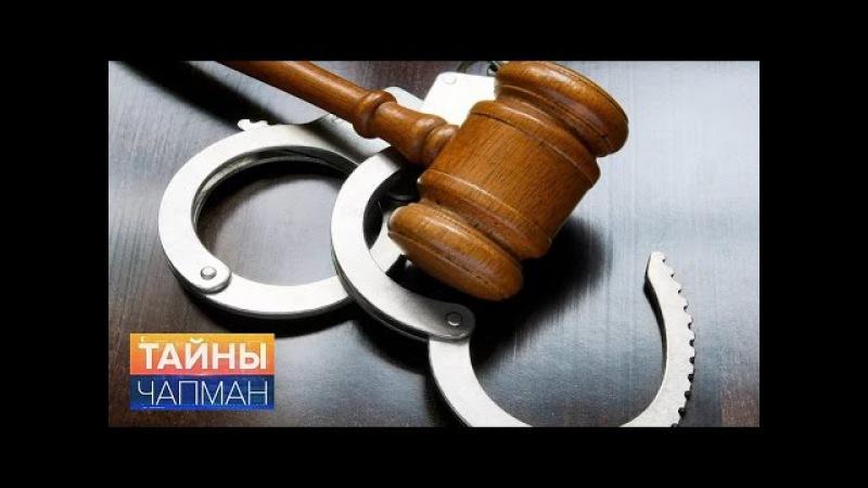 Тайны Чапман. Преступление или наказание (19.04.2017) HD