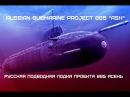 Русская подводная лодка проекта 885 Ясень Russian submarine project 885 Ash