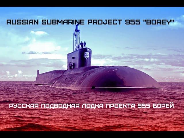 Русская подводная лодка проекта 955 «Борей»|Russian submarine project 955 Borey