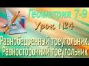 Равнобедренный треугольник Равносторонний треугольник Геометрия 7 9 классы Урок 4
