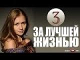 За лучшей жизнью 3 серия из 4 (2016) Мелодрамы новинки 2016 - Русские фильмы и сериалы