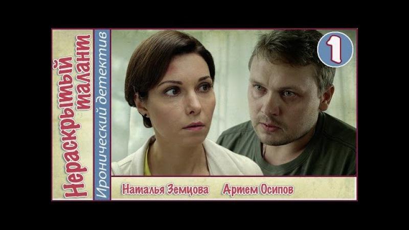 Нераскрытый талант (2016). 1 серия. Детектив, мелодрама, новинка. 📽