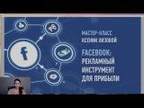 Facebook рекламный инструмент для прибыли. Ксения Хизова