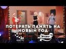 Потерять память на Новый год Мамахохотала-шоу Новогодний выпуск - 2016 НЛО TV