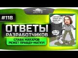 Ответы Разработчиков #118. Слава Макаров режет правду-матку про артовзводы, рандом и ребаланс. #worldoftanks #wot #танки — [http://wot-vod.ru]