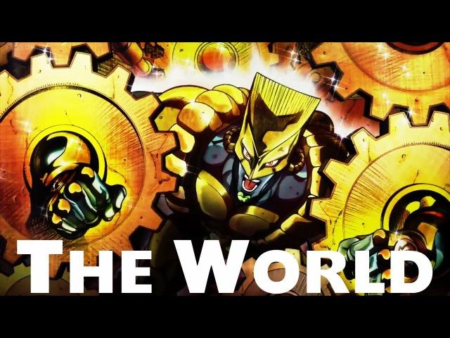 JoJo's Bizarre Adventure - Muda Muda/The World 『Compilation』