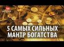 5 Самых Сильных Мантр Богатства Изобилия И Процветания Мантры Заряженные На Деньги И Успех