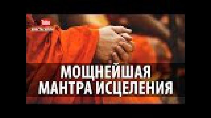Мощнейшая Мантра Исцеления Ом Со Хам Очень Мощная Мантра Здоровья И Исцеления