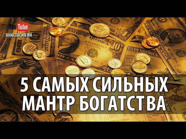 5 Самых Сильных Мантр Богатства, Изобилия И Процветания Мантры Заряженные На Деньги И Успех