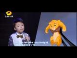 Невероятное исполнение песни Элтона Джона - Can You Feel The Love Tonight ! на шоу талантов в Китае