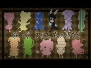 [ Тёмный Дворецкий 2 Сиель в стране чудес ч.1 ] Kuroshitsuji II Ciel in Wonderland [OVA-1]