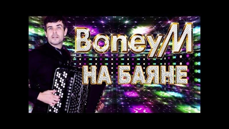 БОНИ М. на БАЯНЕ (ЭТО НЕРЕАЛЬНО КРУТО) - Boney M. songs on the accordion