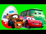 Молния Маквин Тачки 2 Giant Surprise eggs  Мультики про машинки!