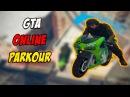 GTA 5 OnlineГТА 5 Онлайн - Гонки на мотоциклах Паркур GTA 5 Online