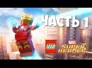 LEGO Marvel Super Heroes Прохождение Часть 1 Железный Человек,Халк и Человек Паук!