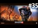 Прохождение игры Mass Effect 2 - Часть 35: Серый Посредник и Лиара
