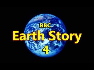 BBC: История Земли: Живая Планета 4 серия.