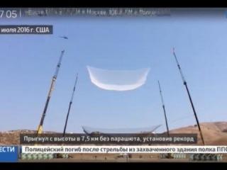 Прыжок века из самолета без парашюта с высоты 7,5 тысяч км совершил американец Люк Айкинс