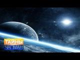 Тайны Чапман. Переселение на другую планету - возможно?