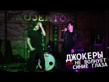 Джокеры - Не волнует, Синие глаза (Live Москва РROJEKTOR 18.12.16)