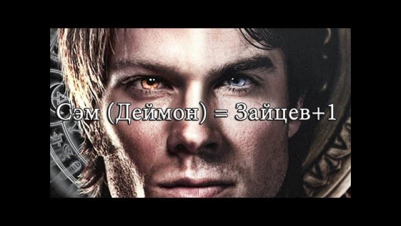 Сэм (Деймон) = Зайцев1