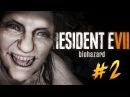 ПЕРВАЯ БИТВА С БОССОМ Resident Evil 7 2