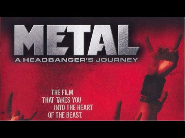 Путешествие Металиста Metal. A Headbangers Journey.