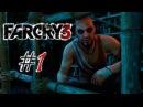 Far Cry 3. Серия 1 Беги Форест, беги!