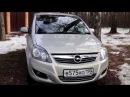 Opel Zafira самый популярный минивэн