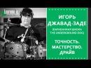 Мастер класс по барабанам Игорь Джавад Заде