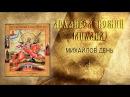 Михайлов день 21 ноября Собор Архистратига Михаила и прочих Небесных Сил бесплотных