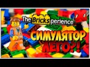 СИМУЛЯТОР ЛЕГО! - The Bricksperience