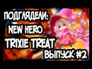 Подглядели #2: Новый герой Трикси Трит!  New Halloween Hero Trixie Treat! Sneak Peek!Castle Clash