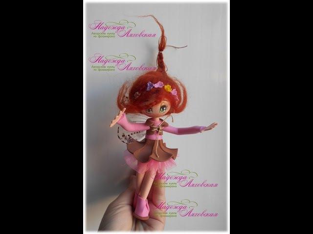 Невероятно! Безкаркасная кукла из фоамирана! Надежда Ляховская