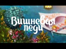 Вишневая леди Сериал 3 серия Аватария