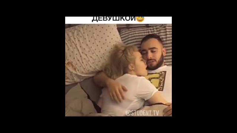 Когда спишь со своей девушкой спокойной ночи парень спит с девушкой прикол в спальне