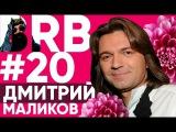 Big Russian Boss Show Выпуск #20 Дмитрии