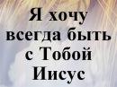 Ты здесь Церковь Сила Веры На крыльях орла