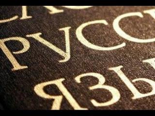 В Русском Языке каждое слово несёт воздействие [Николай Левашов]