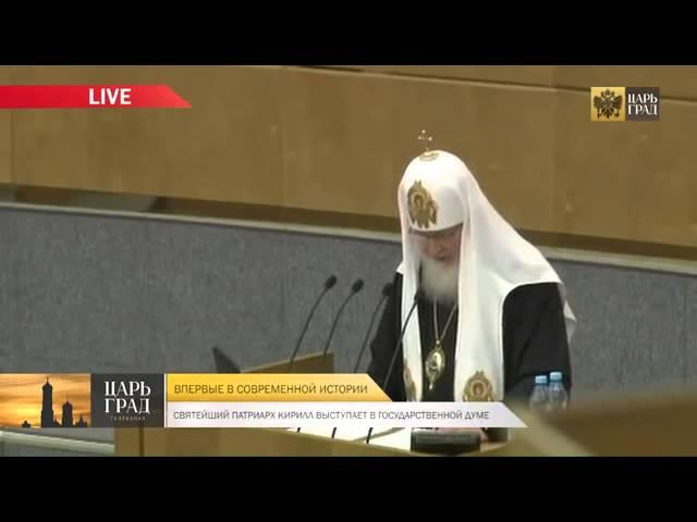 Патриарх Кирилл об ИНН УЭК