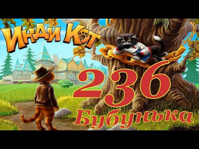 Инди Кот 236 уровень / Indy Cat Level 236 - NO BOOSTERS