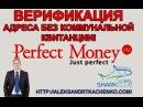 Верификация Perfect Money без квитанции коммунальных оплат